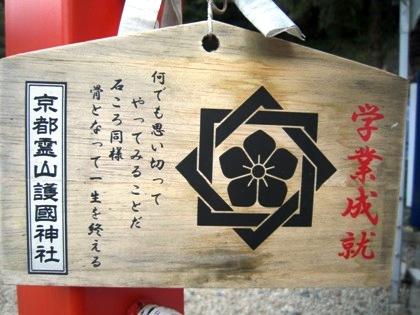 組み合わせ角に桔梗紋 坂本龍馬の紋