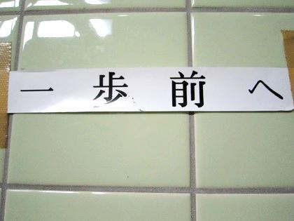 一歩前へ 男性用トイレ
