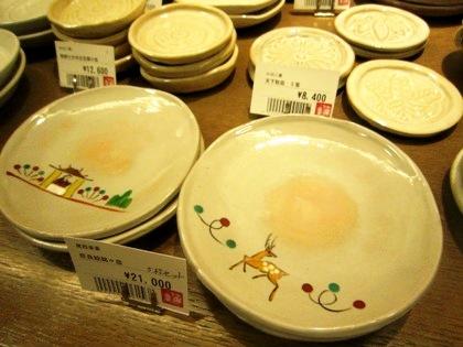奈良絵 赤膚焼