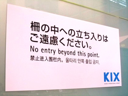 no-entry-beyond-this-point.JPG