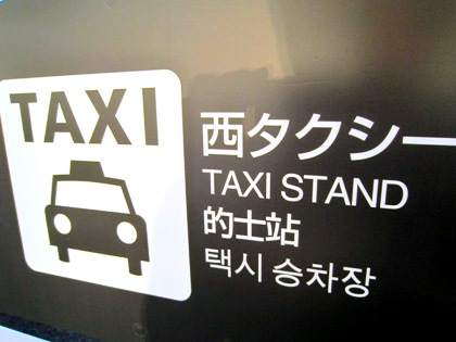 taxi-stand タクシー乗り場